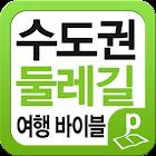 수도권 둘레길 여행 바이블 icon