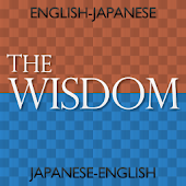 ウィズダム英和辞典 第2版・和英辞典(三省堂)
