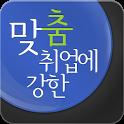 맞춤 취업 사람인 - 채용 정보와 입사지원까지! icon