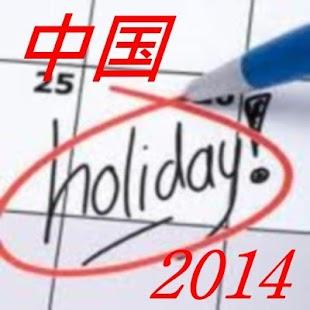 2014 中国法定假日