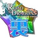 ロードラ(ロード・トゥ・ドラゴン)攻略・裏ワザまとめ icon