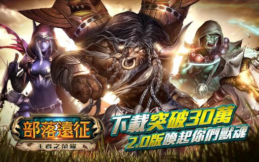 部落遠征-2.0 王者天梯,等你來挑戰!