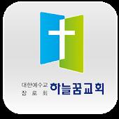 안성하늘꿈교회