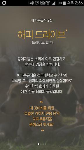 해피독뮤직 2집