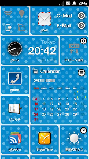 iida Homeテーマ - Dots - Ao