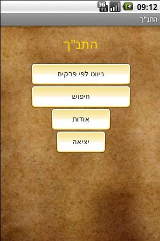 Hebrew Bible - screenshot