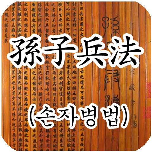 孫子兵法 教育 App LOGO-APP試玩