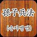 孫子兵法(손자병법) : 원문(독음/해설) icon