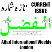 Alfazal Intl - Current Issue