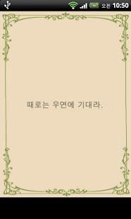 해결의 책 - 내인생의 해답- screenshot thumbnail