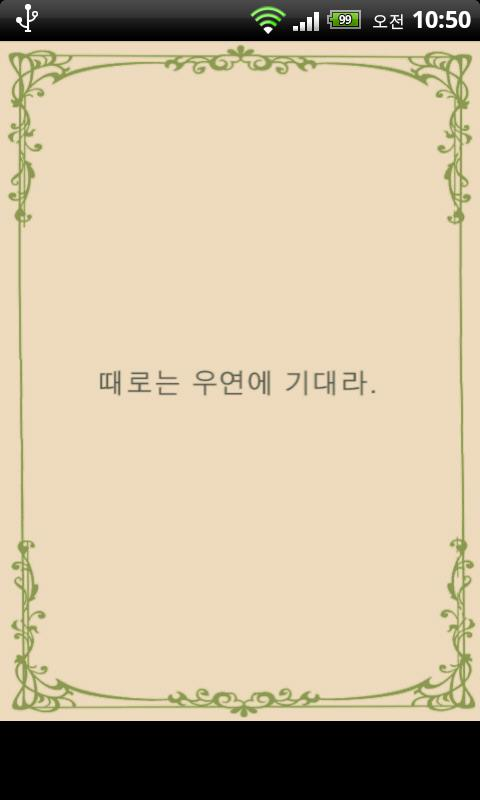 해결의 책 - 내인생의 해답- screenshot