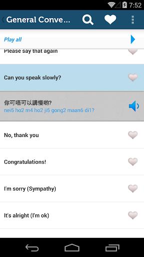 玩教育App|Learn Cantonese Phrasebook Pro免費|APP試玩