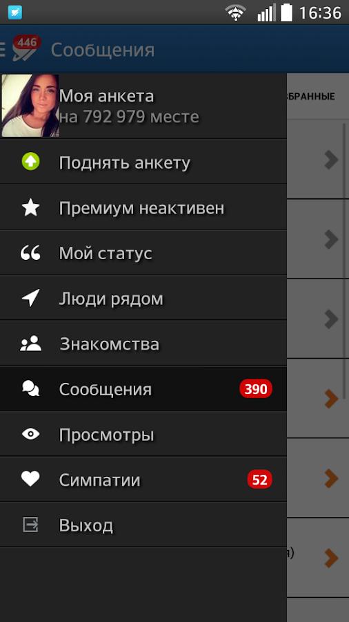 отзывы loveplanet.ru статус премиум