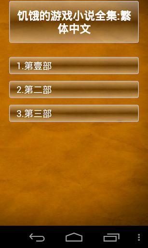 饑餓的遊戲小說全集:繁體中文