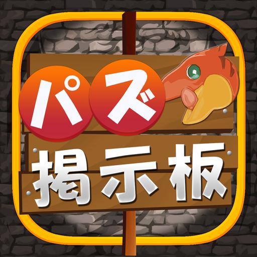 パズ掲示板 for パズドラ攻略 娛樂 App LOGO-APP開箱王