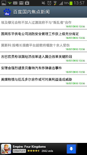 百度国内焦点新闻 China Baidu News 新聞 App-癮科技App