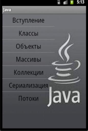 Java Справочник