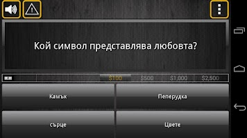 Screenshot of Who Becomes Rich (Български)