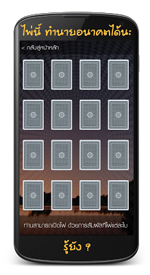ภูมิพยากรณ์ - screenshot