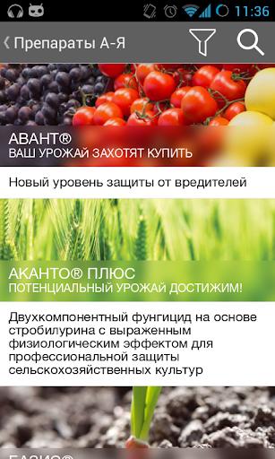 DuPont™ Evalio® Каталог СЗР