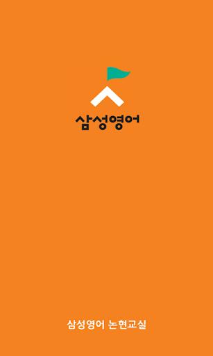 삼성영어논현교실 논곡초 논곡초등학교 논곡중