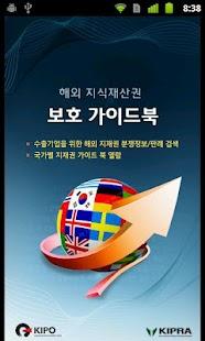 Korean IP Guidebook - screenshot thumbnail