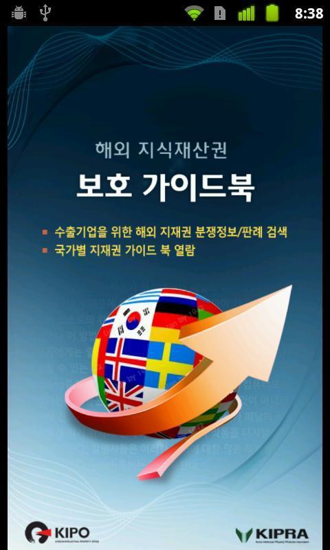 Korean IP Guidebook - screenshot
