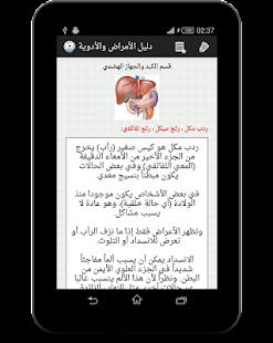 دليل الأمراض والأدوية - screenshot thumbnail