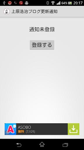 上原浩治ブログ更新通知