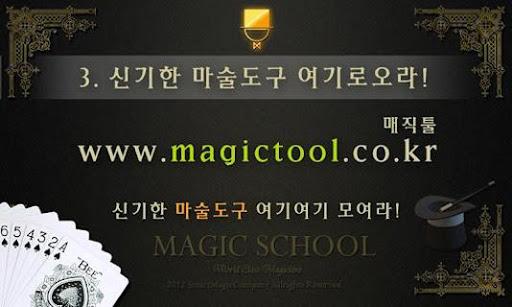 【免費教育App】마술학교-APP點子