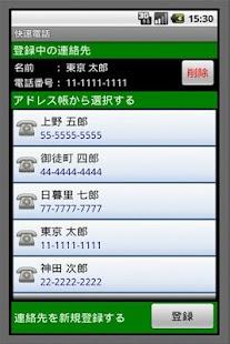 玩工具App|快速電話免費|APP試玩