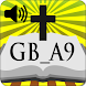 Audio Bible Hymn GcnBible-A9N