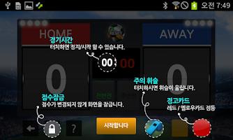 Screenshot of Scoreboard - Soccer