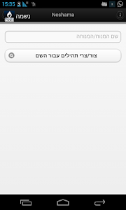 סדר אזכרה screenshot 2