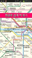 Screenshot of 파리지하철