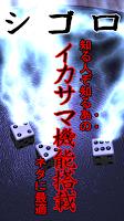 Screenshot of ChinChiroDice