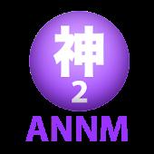 神谷浩史のオールナイトニッポンモバイル第2回