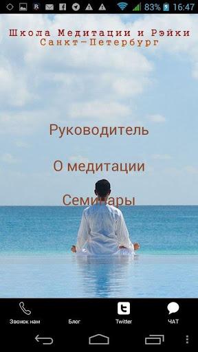 MeditationPro Школа Медитации