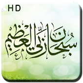 Islamic HD live wallpaper 2014