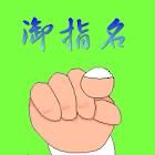 ご指名!Roid2(ごしめろいど2) icon