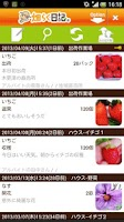 Screenshot of 畑らく日記