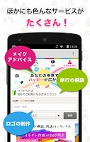Screenshot of ココナラ(占いや似顔絵作成が500円できるフリマアプリ)