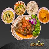 สอนทำอาหารไทย