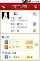 Screenshot of 安多农历提醒