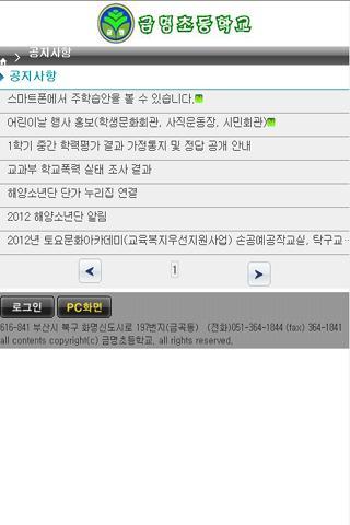 부산 금명초 등학교 - screenshot