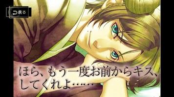 Screenshot of Soine Hitsuji -Yuichi Ver.-
