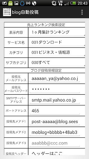 アフィリエイトコード付ブログ記事自動生成投稿INFOCART
