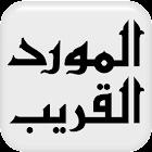 Arabic <-> English dictionary icon