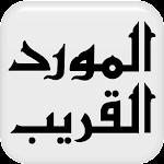 Arabic <-> English dictionary v3.4.216.26590