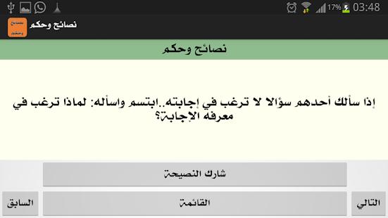 نصائح وحكم Screenshot 5